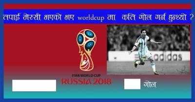 तपाइ मेस्सी भएकाे भए worldcup मा कति गाेल गर्नु हुन्थ्याे ?