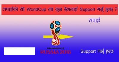 तपाइ याे world cup मा कुन देशलाइ support गर्नुहुन्छ ??